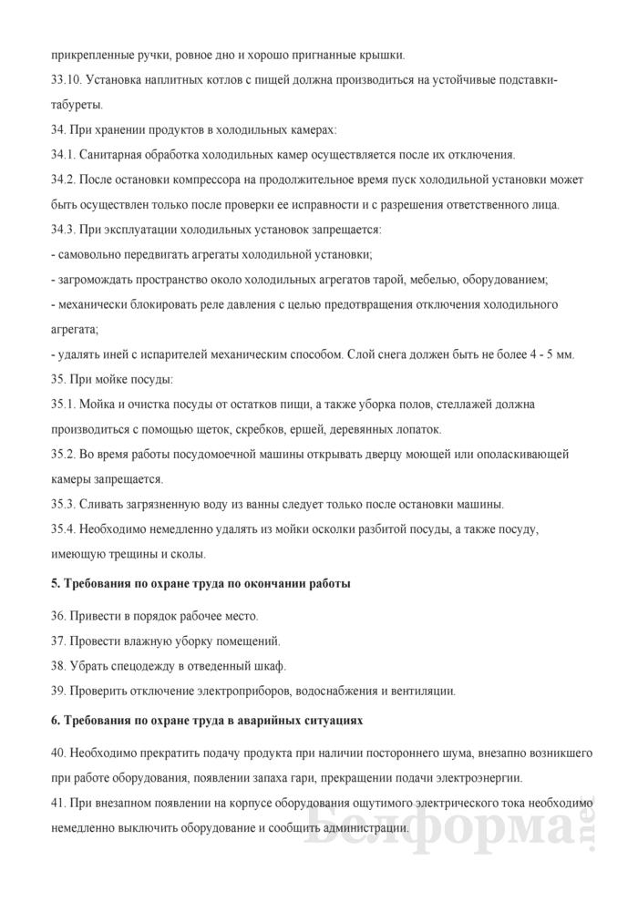 Инструкция по охране труда для работников пищеблока. Страница 8