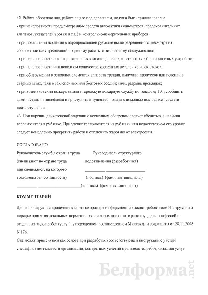 Инструкция по охране труда для работников пищеблока. Страница 9