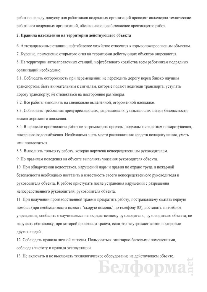 Инструкция по охране труда для работников подрядных организаций, привлекаемых для выполнения работ на действующих объектах предприятий нефтепродуктообеспечения. Страница 2