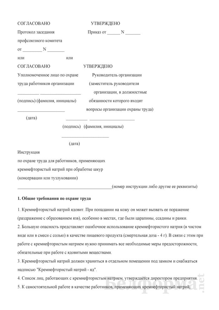 Инструкция по охране труда для работников, применяющих кремнефтористый натрий при обработке шкур (консервации или тузлуковании). Страница 1