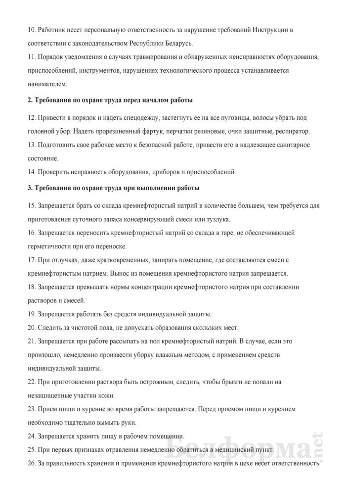 Инструкция по охране труда для работников, применяющих кремнефтористый натрий при обработке шкур (консервации или тузлуковании). Страница 3