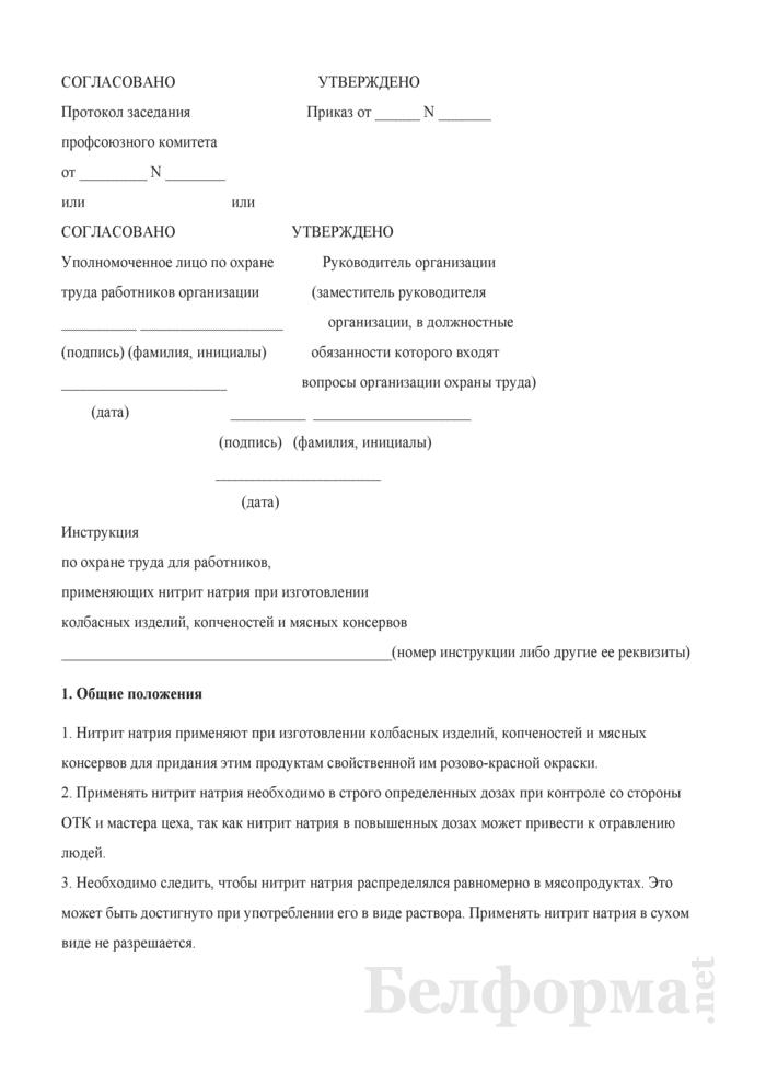 Инструкция по охране труда для работников, применяющих нитрит натрия при изготовлении колбасных изделий, копченостей и мясных консервов. Страница 1
