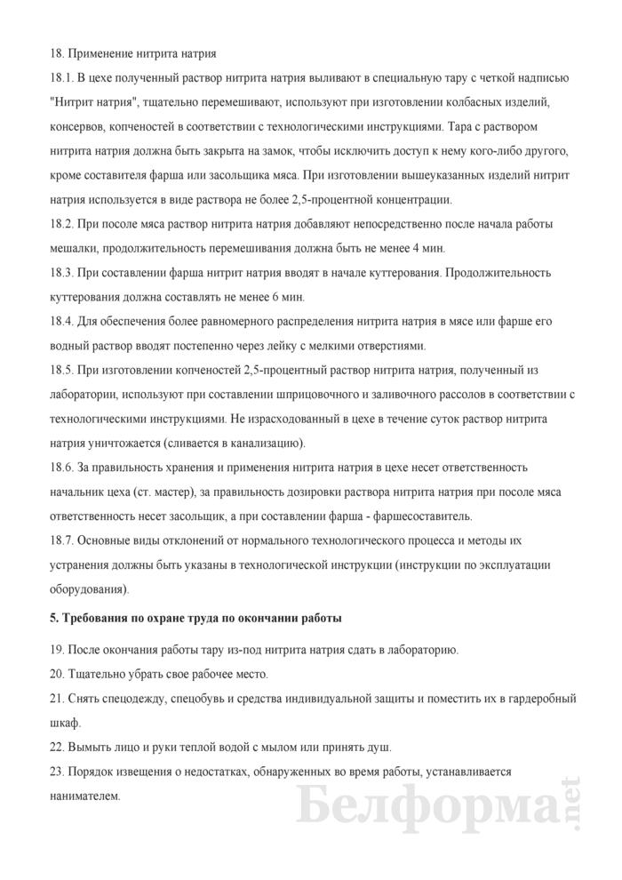 Инструкция по охране труда для работников, применяющих нитрит натрия при изготовлении колбасных изделий, копченостей и мясных консервов. Страница 5