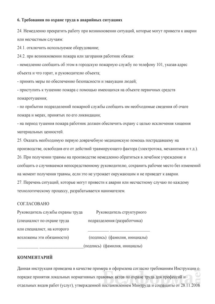 Инструкция по охране труда для работников, применяющих нитрит натрия при изготовлении колбасных изделий, копченостей и мясных консервов. Страница 6