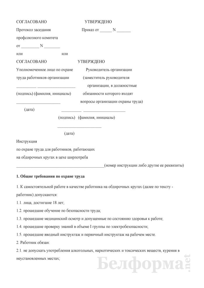 Инструкция по охране труда для работников, работающих на обдирочных кругах в цехе ширпотреба. Страница 1
