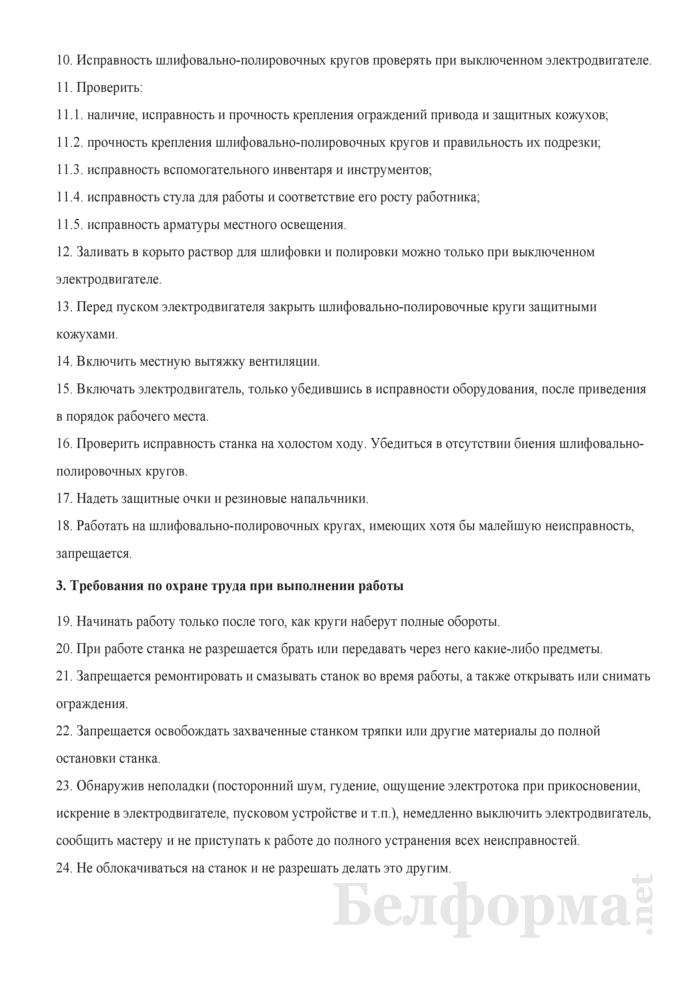Инструкция по охране труда для работников, работающих на шлифовально-полировочных кругах. Страница 3
