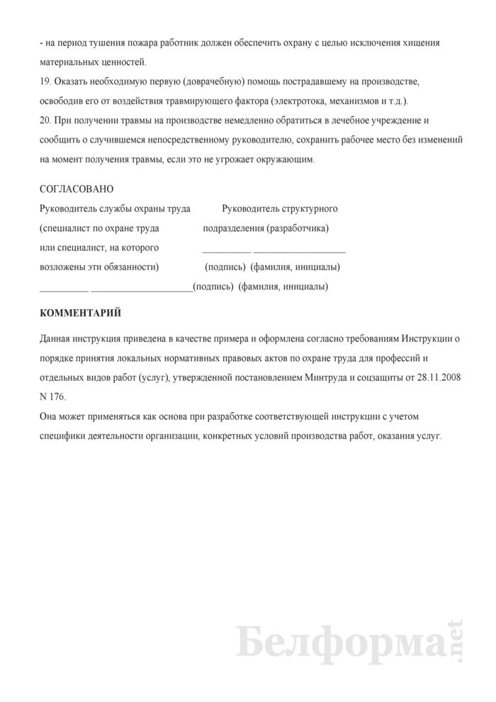 Инструкция по охране труда для работников ручного отдела. Страница 4