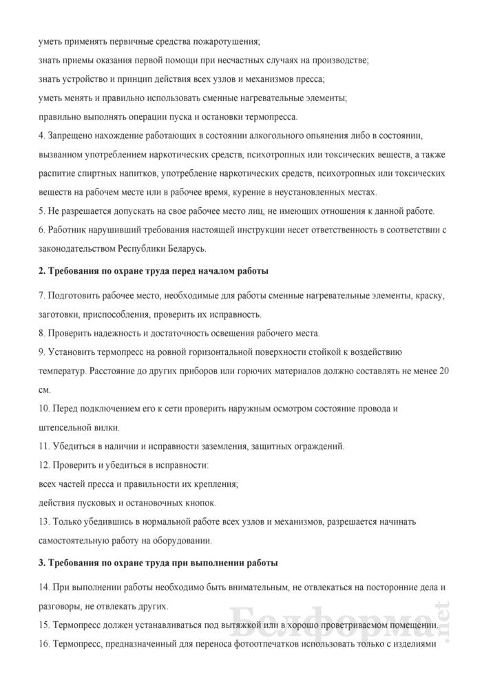 Инструкция по охране труда для работников с термопрессом. Страница 2