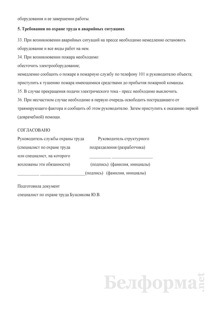 Инструкция по охране труда для работников с термопрессом. Страница 4