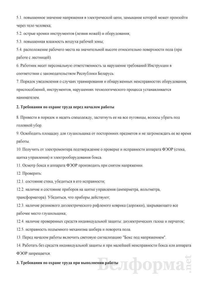 Инструкция по охране труда для работников, занятых электрооглушением скота в боксе с применением аппарата ФЭОР (глушильщик). Страница 3