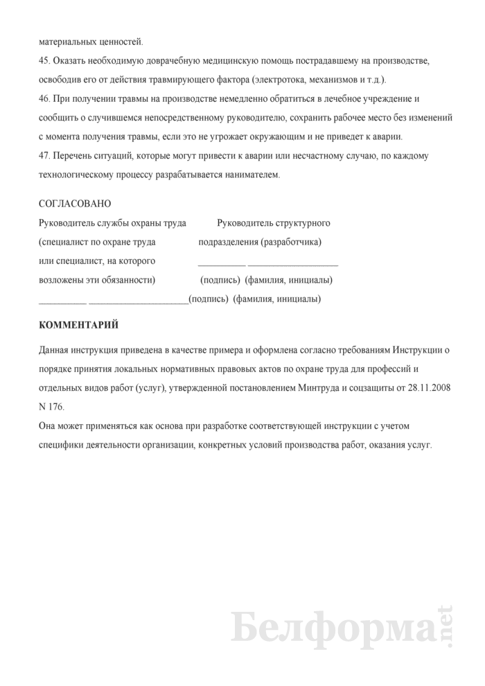 Инструкция по охране труда для работников, занятых электрооглушением скота в боксе с применением аппарата ФЭОР (глушильщик). Страница 6