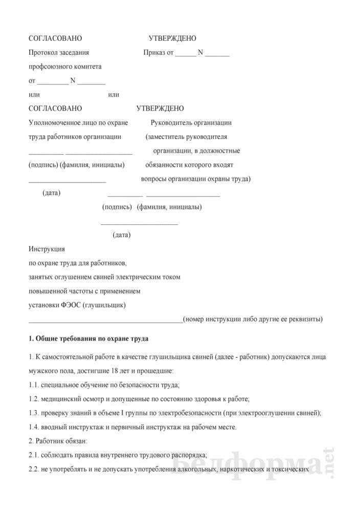 Инструкция по охране труда для работников, занятых оглушением свиней электрическим током повышенной частоты с применением установки ФЭОС (глушильщик). Страница 1