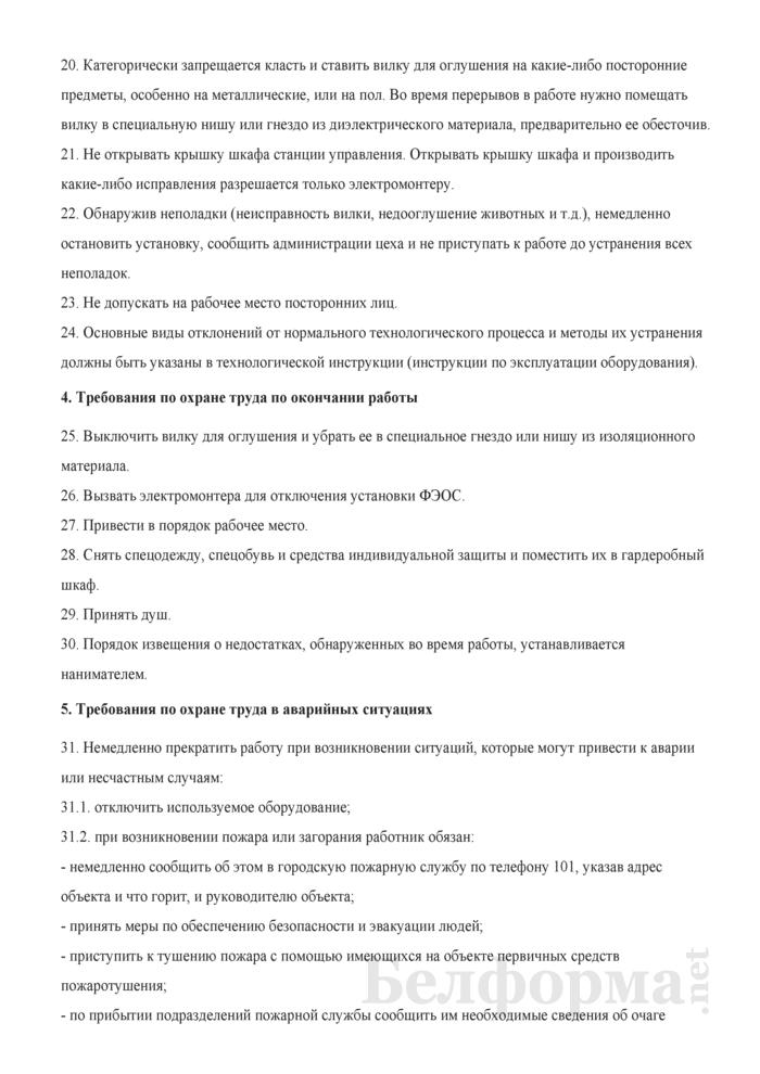 Инструкция по охране труда для работников, занятых оглушением свиней электрическим током повышенной частоты с применением установки ФЭОС (глушильщик). Страница 4