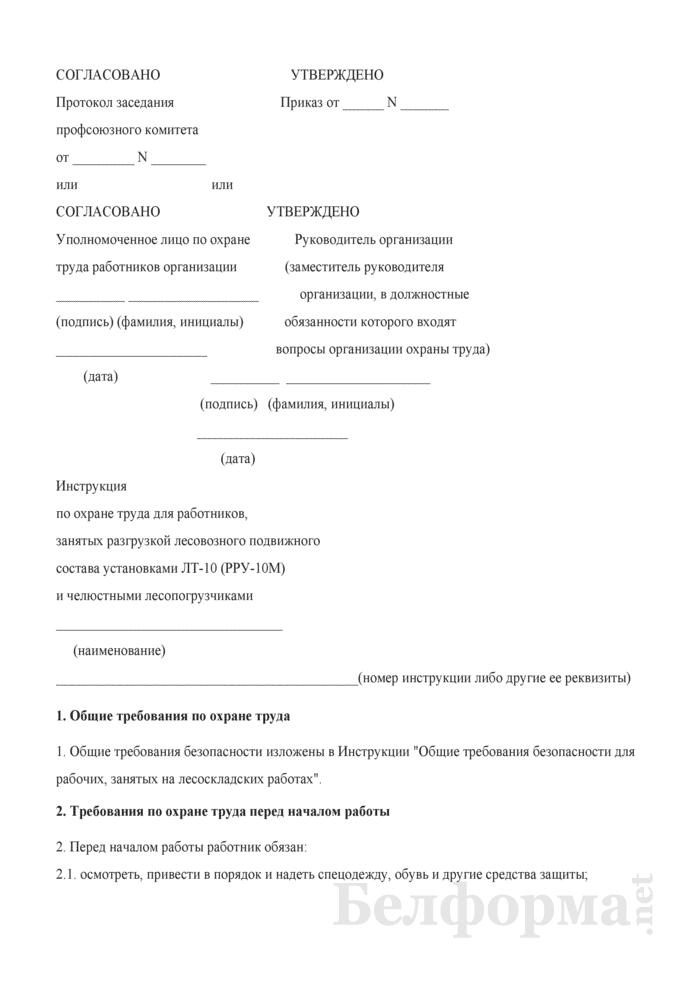 Инструкция по охране труда для работников, занятых разгрузкой лесовозного подвижного состава установками ЛТ-10 (РРУ-10М) и челюстными лесопогрузчиками. Страница 1