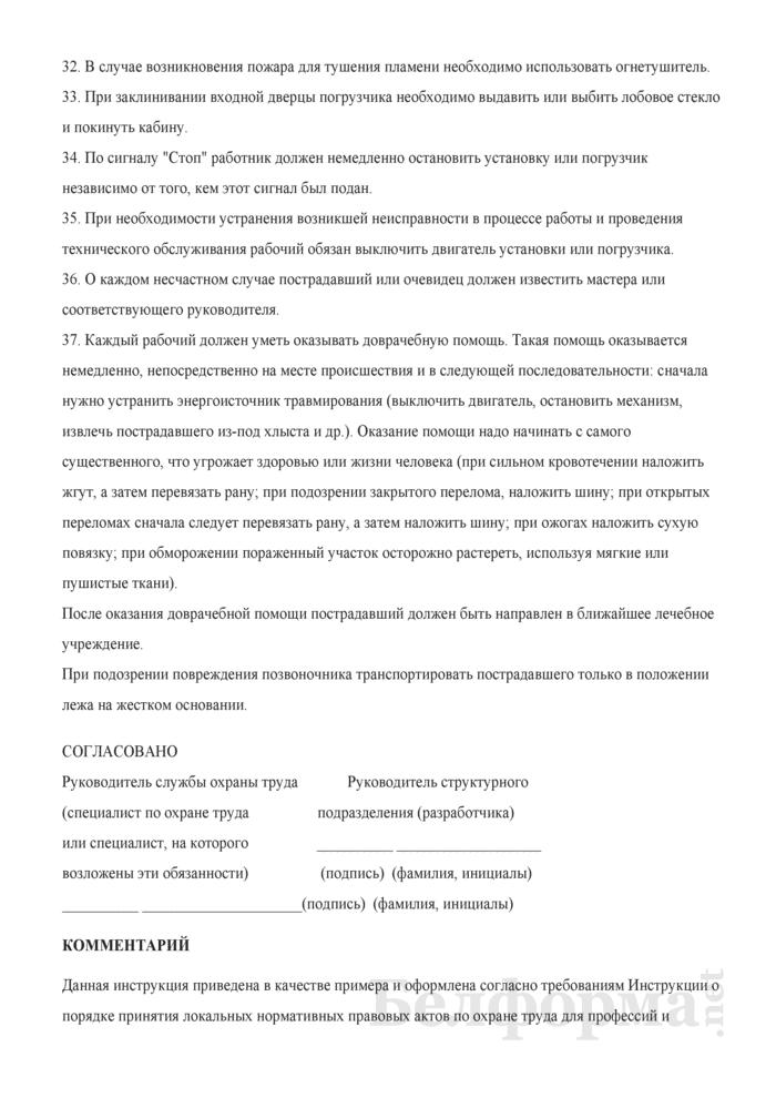 Инструкция по охране труда для работников, занятых разгрузкой лесовозного подвижного состава установками ЛТ-10 (РРУ-10М) и челюстными лесопогрузчиками. Страница 6