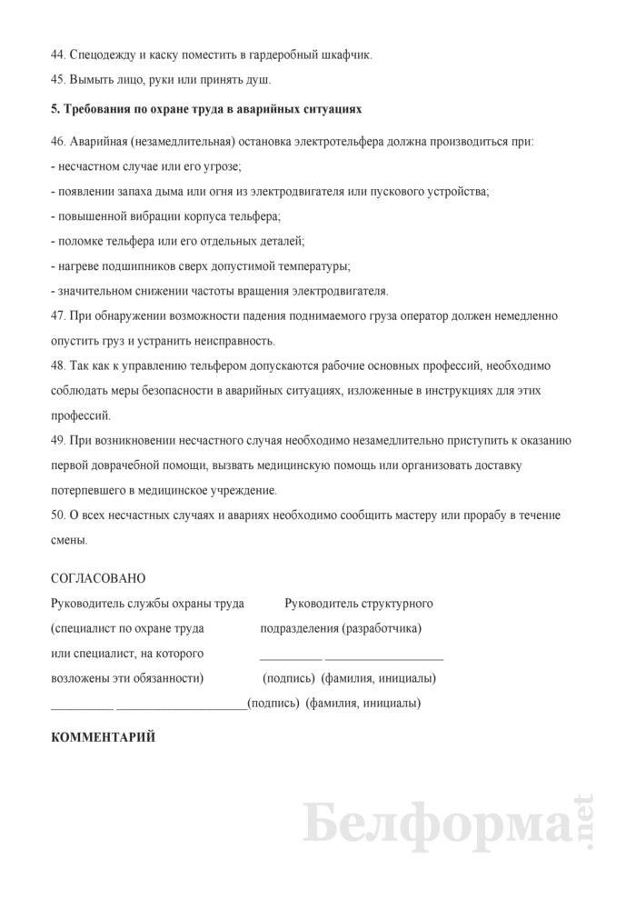 Инструкция по охране труда для работы с электротельфером. Страница 6