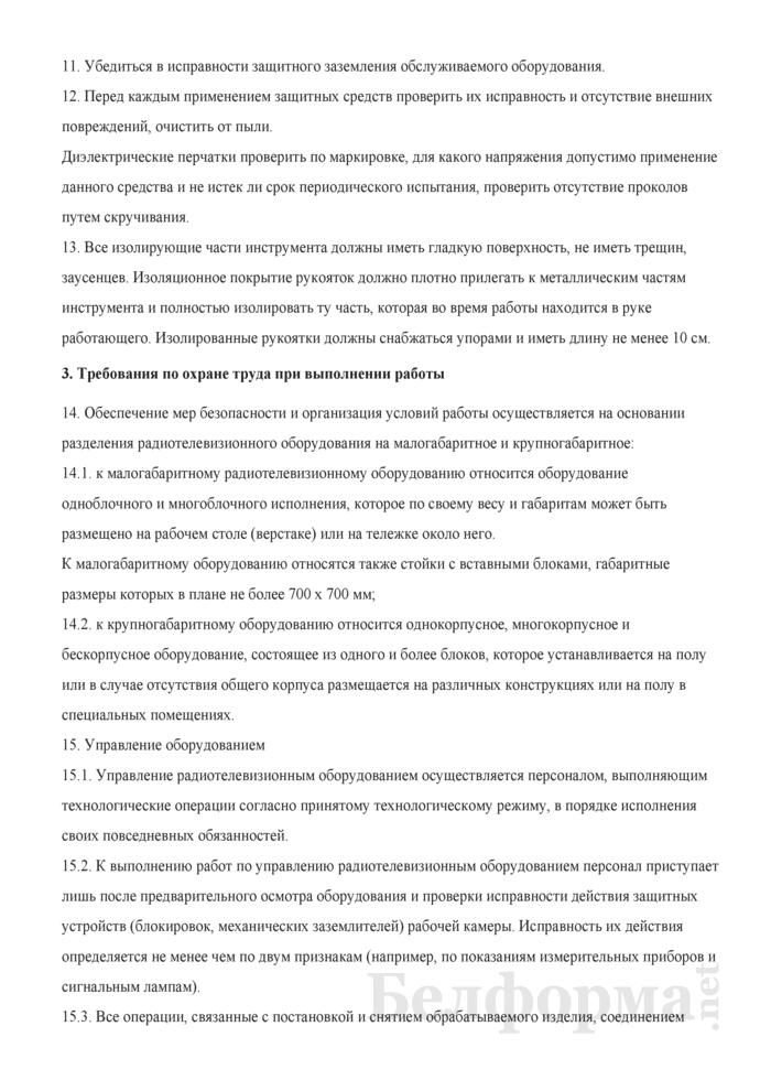 Инструкция по охране труда для радиомеханика по обслуживанию и ремонту радиотелевизионной аппаратуры. Страница 4