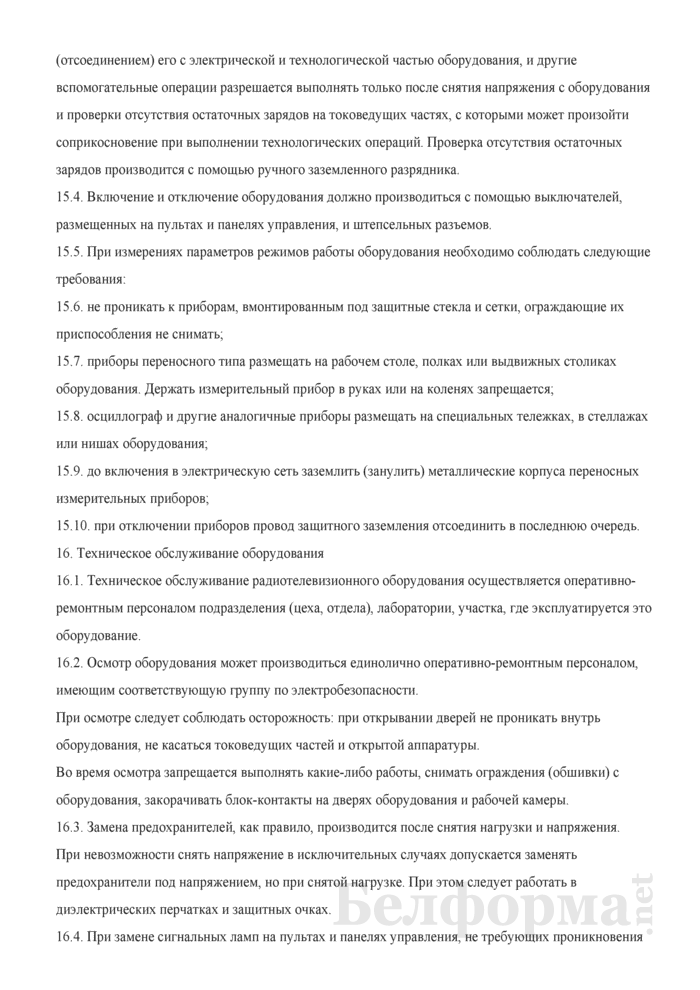 Инструкция по охране труда для радиомеханика по обслуживанию и ремонту радиотелевизионной аппаратуры. Страница 5