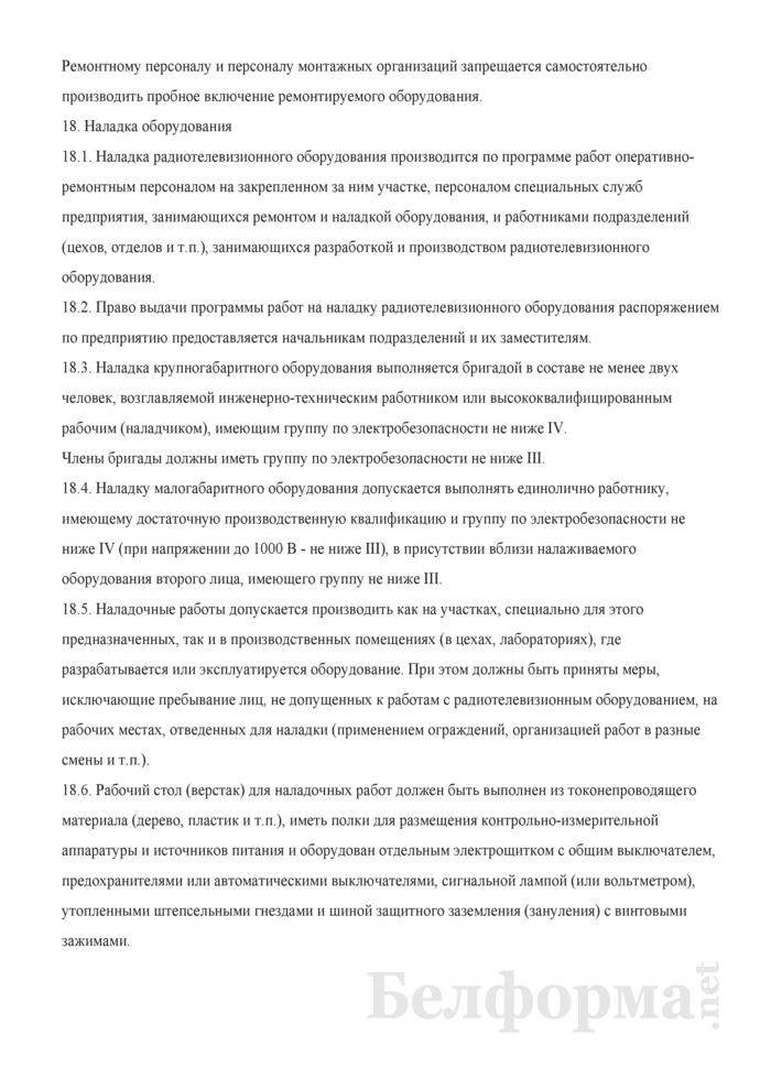 Инструкция по охране труда для радиомеханика по обслуживанию и ремонту радиотелевизионной аппаратуры. Страница 7