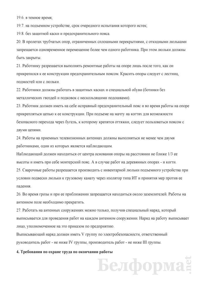 Инструкция по охране труда для радиомонтера приемных телевизионных антенн. Страница 5