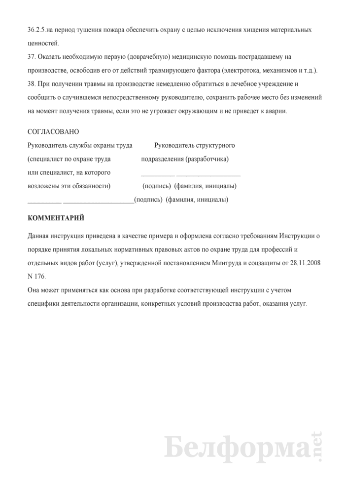 Инструкция по охране труда для расклейщика рекламной продукции. Страница 7