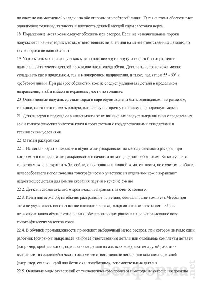Инструкция по охране труда для раскройщика материалов из кожи. Страница 4