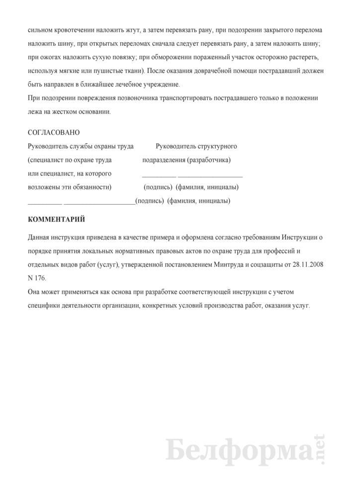 Инструкция по охране труда для раскряжевщика и разметчика хлыстов. Страница 5