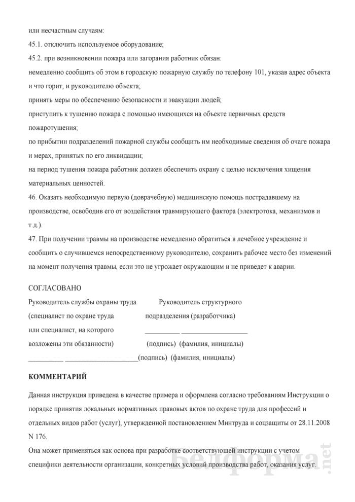 Инструкция по охране труда для распиловщика камня. Страница 6