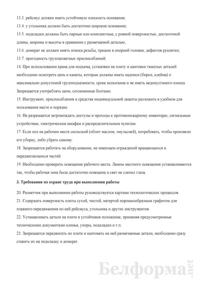 Инструкция по охране труда для разметчиков. Страница 4