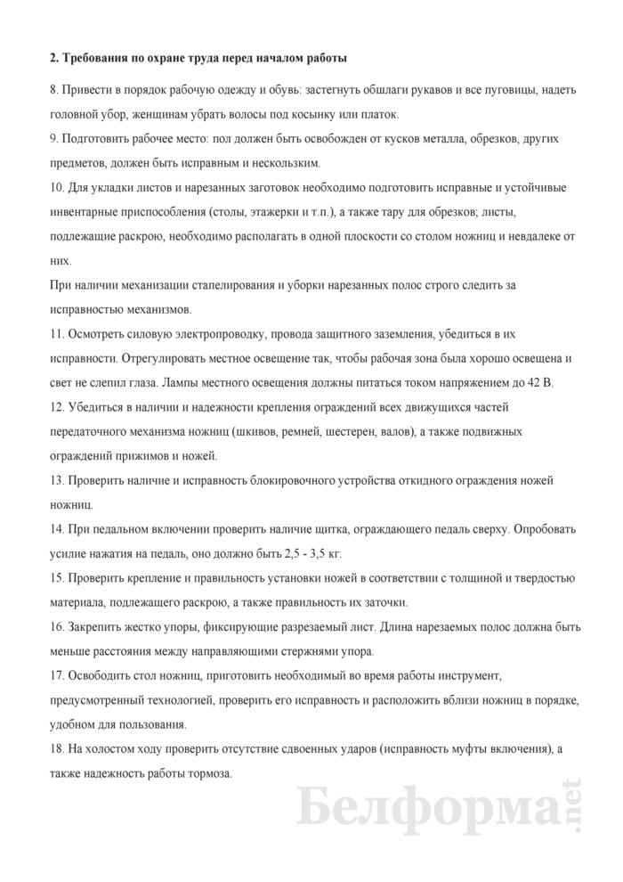 Инструкция по охране труда для резчика металла на гильотинных ножницах. Страница 3