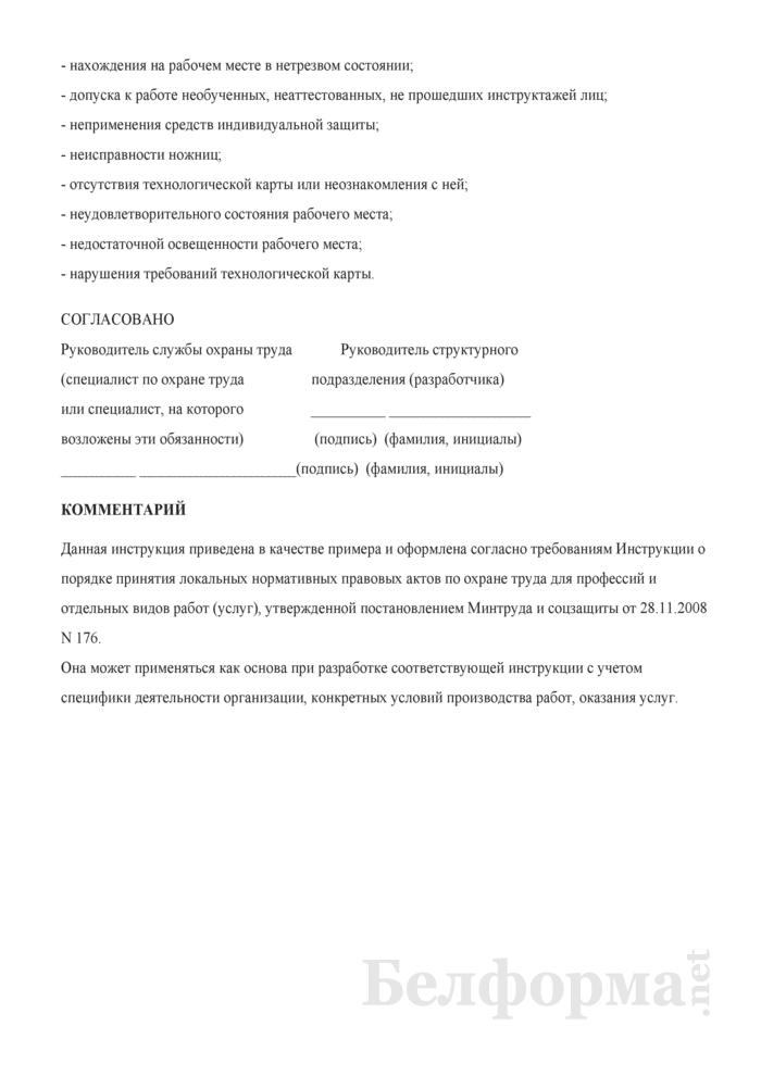 Инструкция по охране труда для резчика металла на гильотинных ножницах. Страница 6