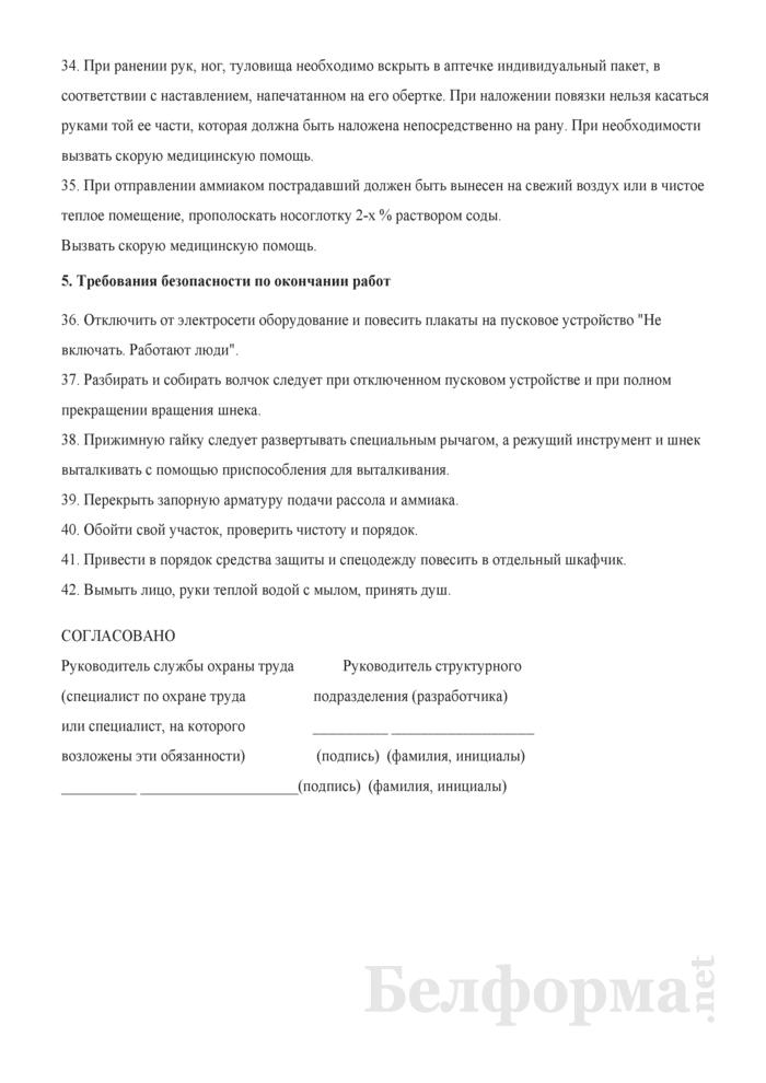 Инструкция по охране труда для резчика мясопродуктов. Страница 5