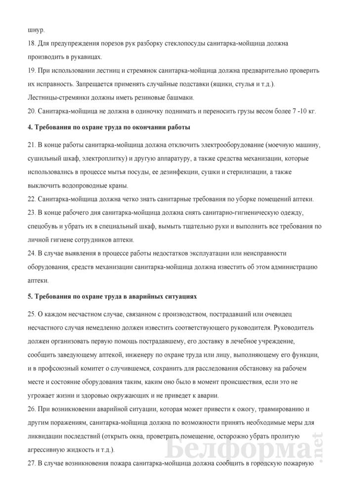 Инструкция по охране труда для санитарки-мойщицы, осуществляющей мытье аптечной посуды. Страница 4