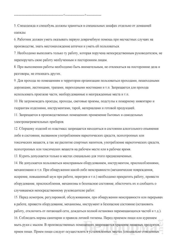 Инструкция по охране труда для сборщика изделий из пластмасс. Страница 4