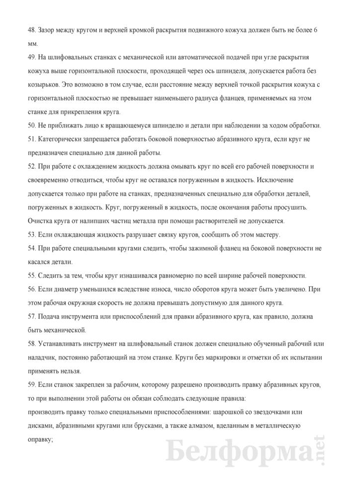 Инструкция по охране труда для шлифовщика изделий. Страница 7