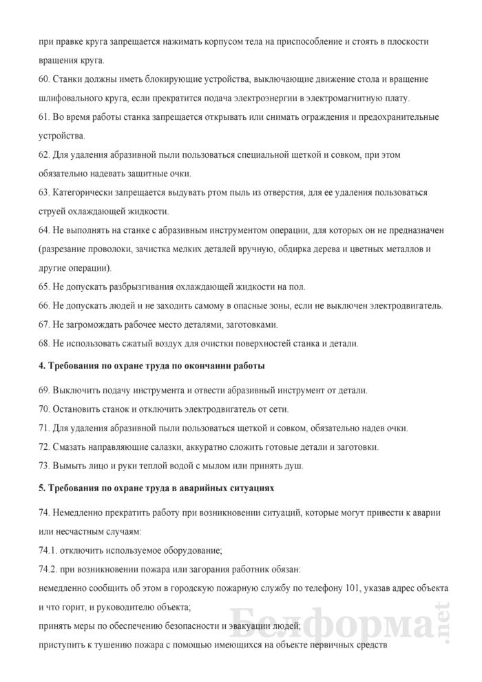 Инструкция по охране труда для шлифовщика изделий. Страница 8