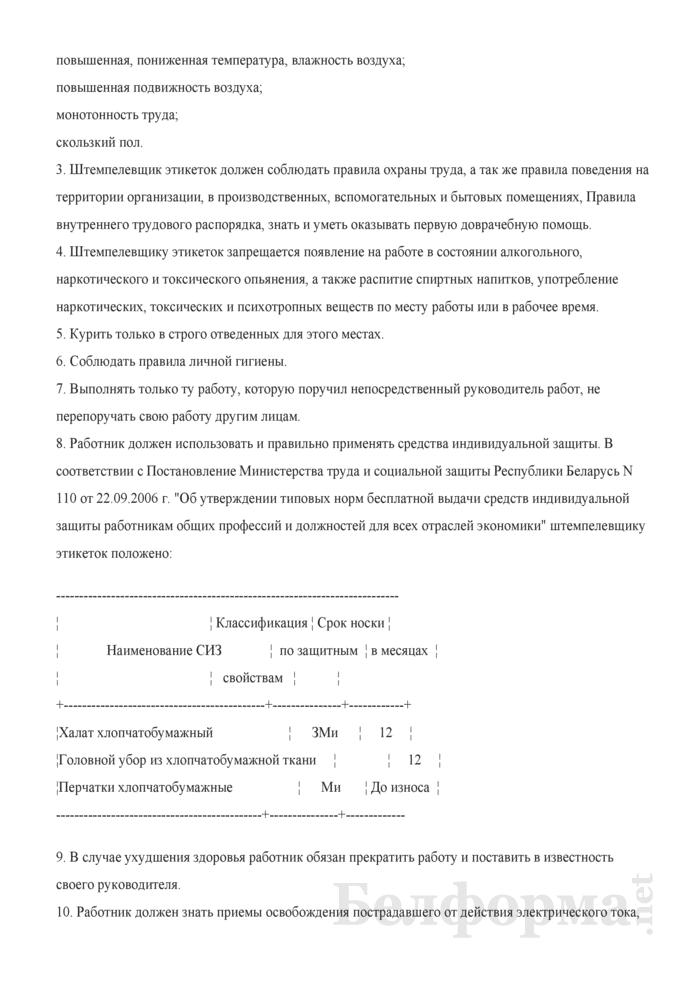 Инструкция по охране труда для штемпелевщика этикеток. Страница 2