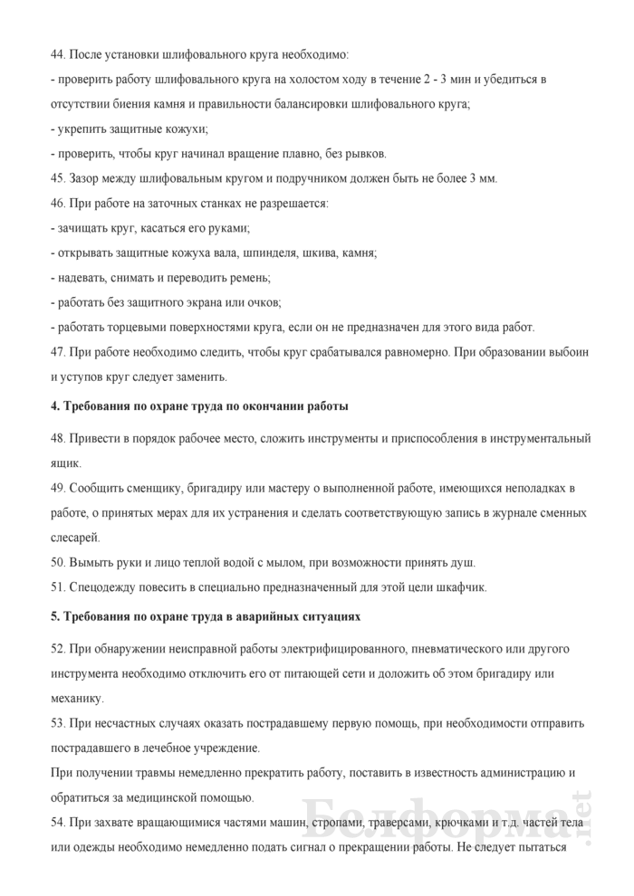 Инструкция по охране труда для слесарей по ремонту и обслуживанию перегрузочных машин (для работников, занятых в проведении погрузочно-разгрузочных работ и размещении грузов). Страница 9