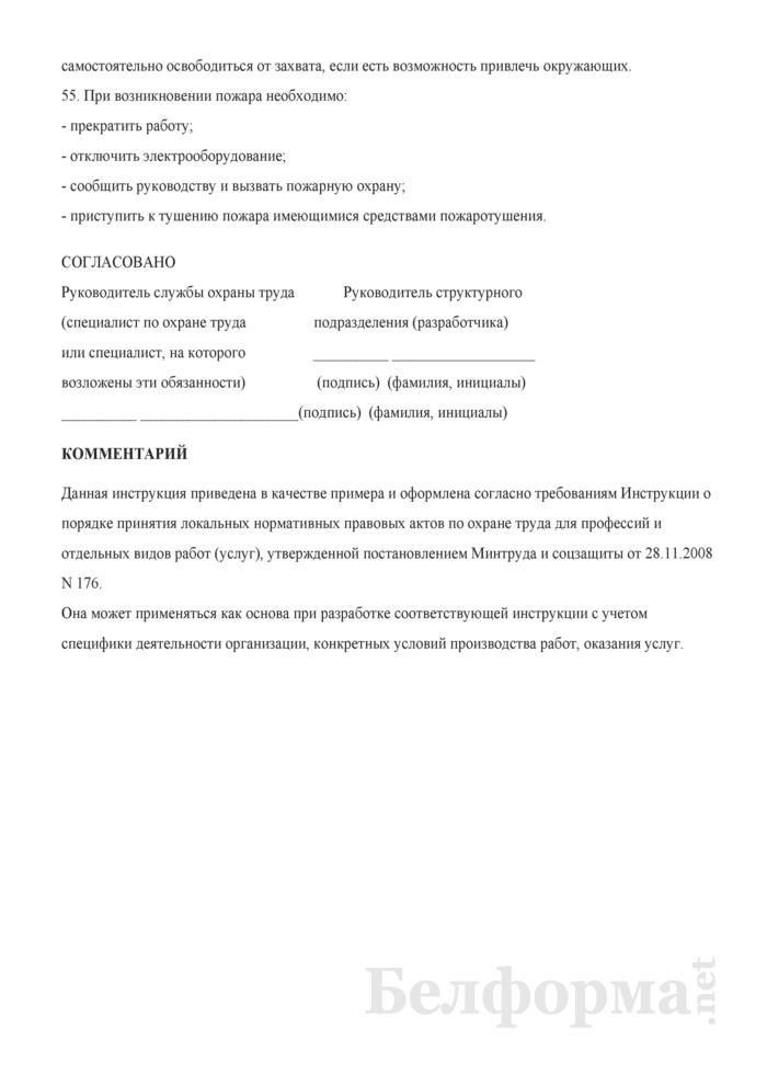 Инструкция по охране труда для слесарей по ремонту и обслуживанию перегрузочных машин (для работников, занятых в проведении погрузочно-разгрузочных работ и размещении грузов). Страница 10