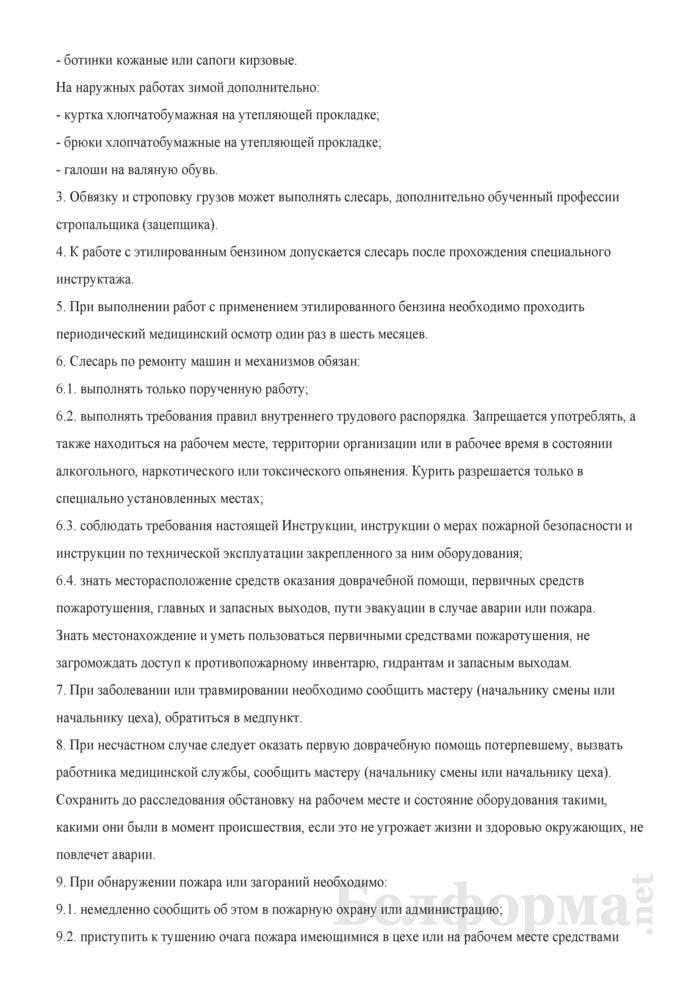 Инструкция по охране труда для слесаря-ремонтника по ремонту автомобилей, машин и механизмов. Страница 2