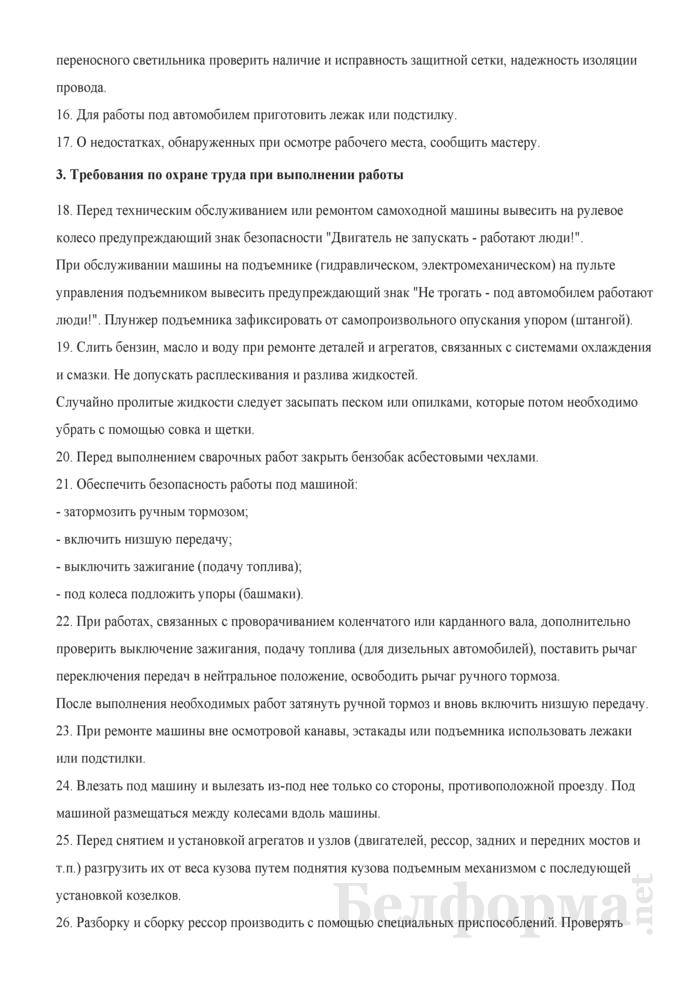 Инструкция по охране труда для слесаря-ремонтника по ремонту автомобилей, машин и механизмов. Страница 4