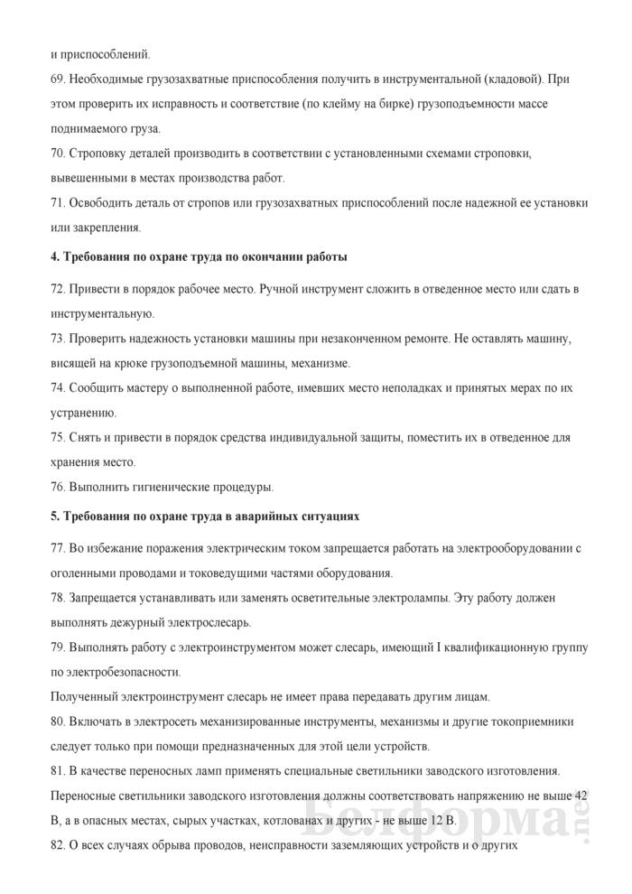 Инструкция по охране труда для слесаря-ремонтника по ремонту автомобилей, машин и механизмов. Страница 9