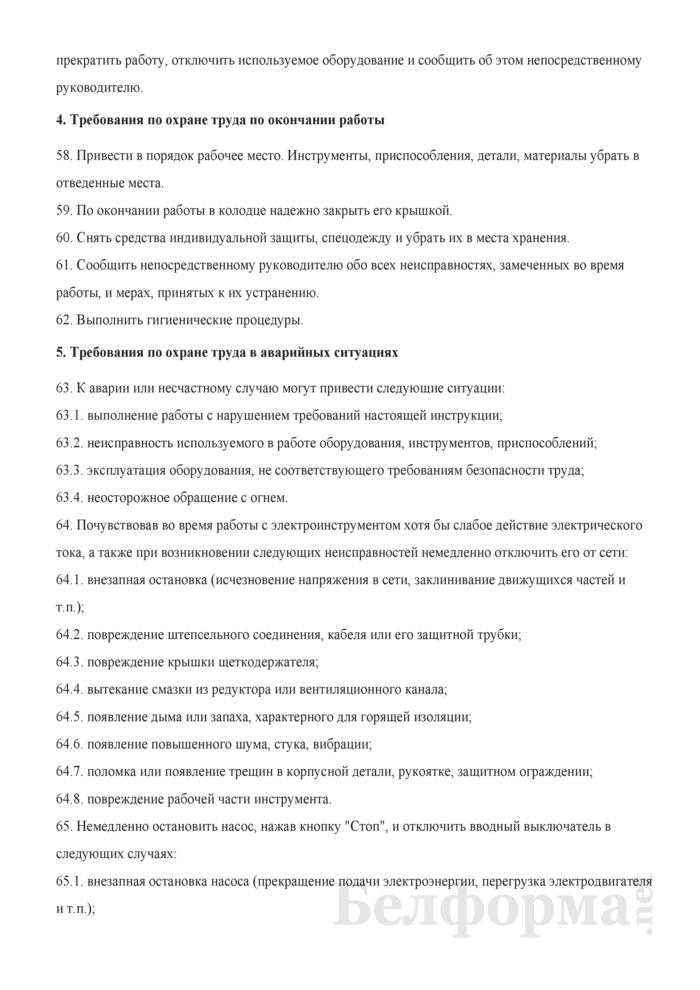Инструкция по охране труда для слесаря-сантехника. Страница 10