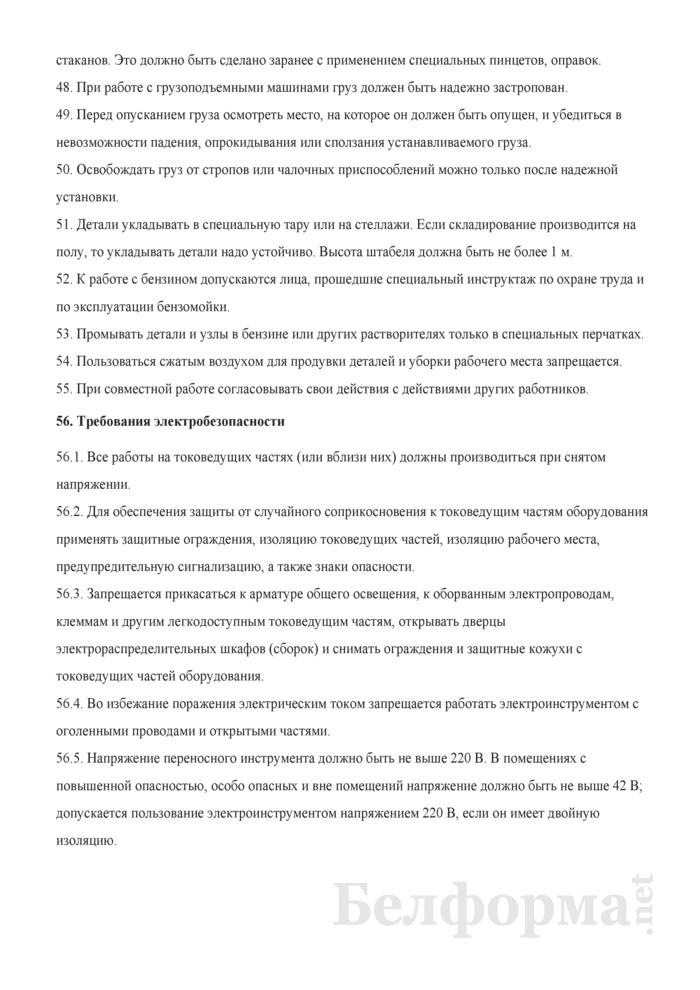 Инструкция по охране труда для слесаря механосборочных работ. Страница 7