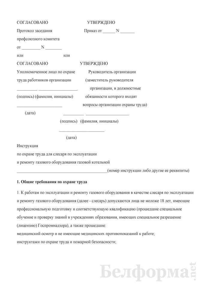 Инструкция по охране труда для слесаря по эксплуатации и ремонту газового оборудования газовой котельной. Страница 1