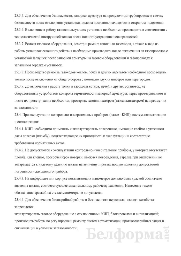 Инструкция по охране труда для слесаря по эксплуатации и ремонту газового оборудования газовой котельной. Страница 12