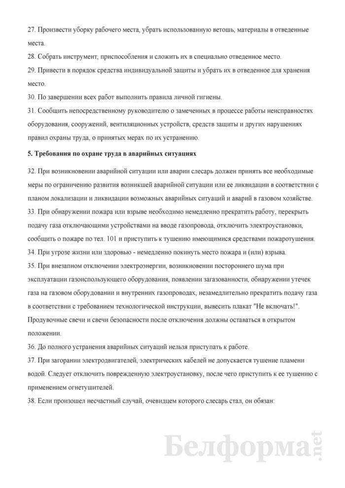 Инструкция по охране труда для слесаря по эксплуатации и ремонту газового оборудования газовой котельной. Страница 16