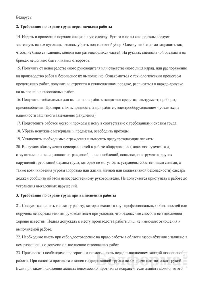 Инструкция по охране труда для слесаря по эксплуатации и ремонту газового оборудования газовой котельной. Страница 8