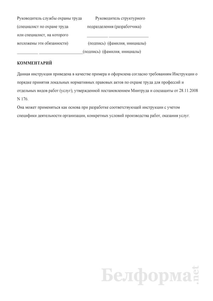 Инструкция по охране труда для слесаря по изготовлению грузозахватных приспособлений. Страница 6