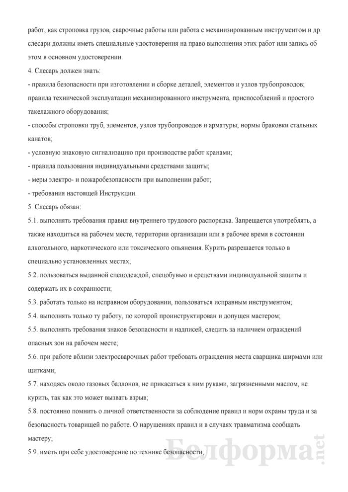 Инструкция по охране труда для слесаря по изготовлению узлов трубопроводов. Страница 2